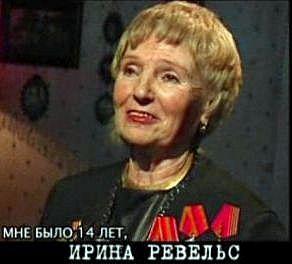 Ирина Ревельс